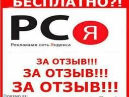 Настрою рекламную кампанию в РСЯ (рекламная сеть Яндекс) - photo 3